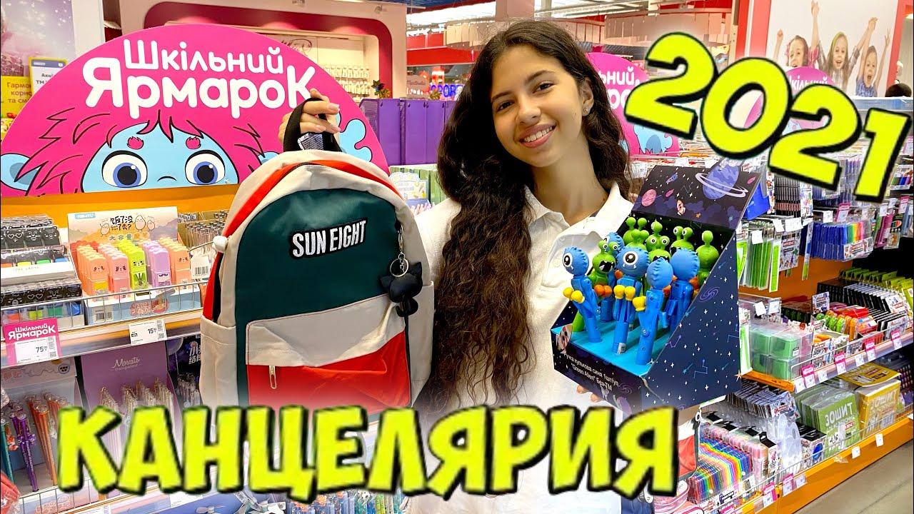 ПОКУПКИ К ШКОЛЕ 2021  НОВАЯ КАНЦЕЛЯРИЯ Бэк Ту Скул