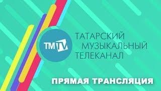 Прямая трансляция TMTV