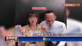 知名空姐網美偷情  丈夫揚言公布性愛影片-民視新聞