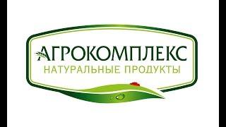 Агрокомплекс: Пищевая продукция, Натуральные продукты, Мясная продукция, Молоко и молочная продукция