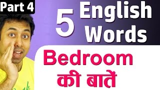 Bedroom की बातें   Learn 5 English Words through Hindi with Awal Part 4   Speak English Confidently