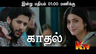 Premam Tamil Dubbed Movie (Kadhal) Premeire Today, Naga Chaitanya, Shruti Hassan, Anupamaa, Madonna
