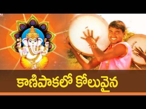 Andala Kanipakam Varasiddhi Vinayaka -  Kanipaka Kovellona - Devotional - Bhakthi