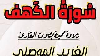 تلاوة مميزة لسورة الكهف بصوت القارئ عبدالرحمن ( الغريب الموصلي ) | SURAT ALKAHF