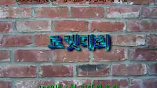[초등학교 현장체험학습] 대한민국 물로켓 에어로켓 대회…