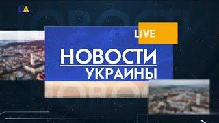 Новый университет в сфере безопасности. Подробности от Зеленского | День 11.05.21