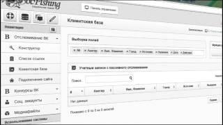 SocFishing — Знакомство с интерфейсом