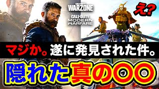 【マジか!!!】世界で話題!ついに過去作CODの『隠れた真の〇〇』が発見された件について!!!【ハセシン】Call of Duty: WARZONE