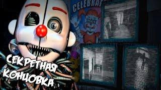 - СЕКРЕТНАЯ ХОРОШАЯ КОНЦОВКА Five Nights at Freddy s Sister Location НОЧЬ 6 6 Прохождение