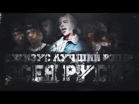 ДЖИЗУС - ЛУЧШИЙ РЭПЕР ВСЕЯ РУСИ ?! (feat.Gothexx,DEAX,НУЛЕВЫЕ)