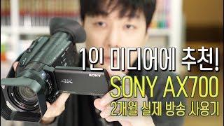 1인 미디어에 추천! Sony AX700 2개월 실제 방송 사용기