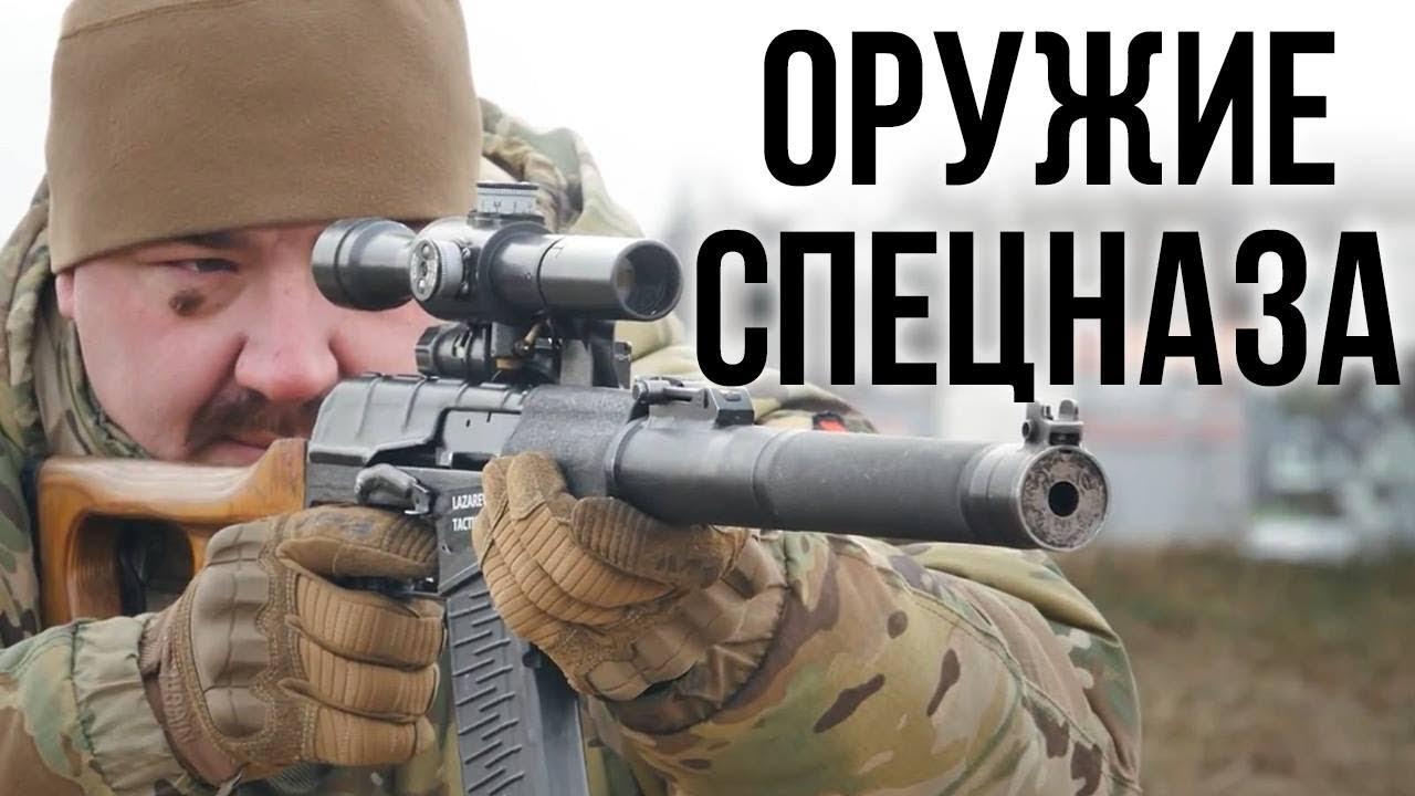 Легендарное оружие спецназа. Обзор