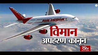 RSTV Vishesh – 12 June 2019: Anti Hijacking Act | विमान अपहरण कानून