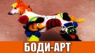 Боди-арт собаки | Бодиарт животные - Как раскрасить собаку? | Бодиарт пуделей