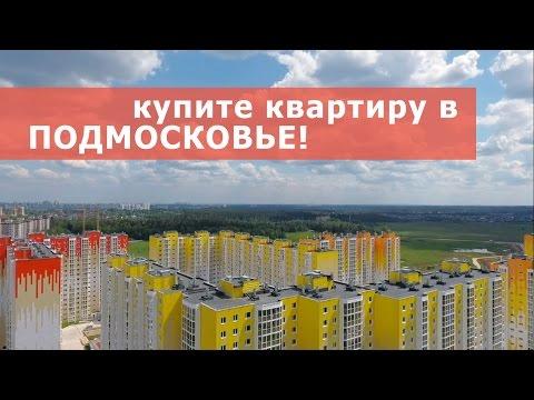 Хотите купить квартиру в Подмосковье? Продажа квартир в Зеленограде в самом разгаре!!!