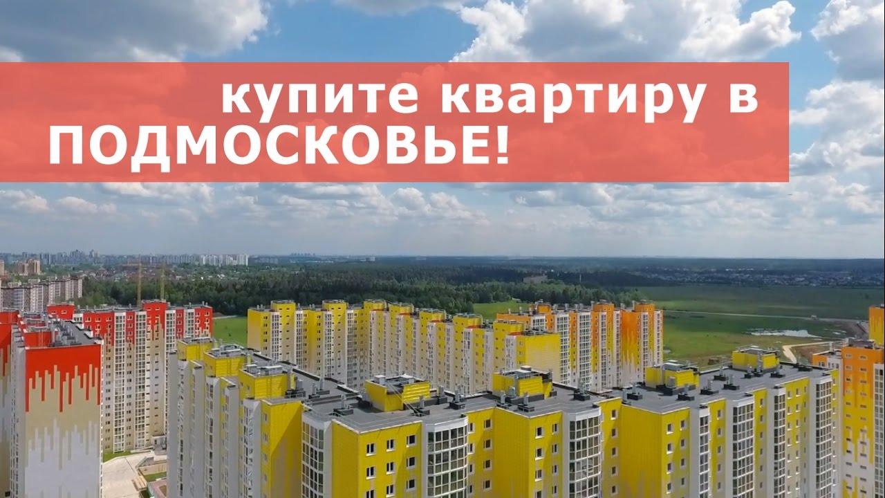 Более 380 предложений купить таунхаус в московской области в базе вторичного жилья и от застройщиков на гдеэтотдом. Ру. Продажа таунхаусов эконом класса в подмосковье недорого.