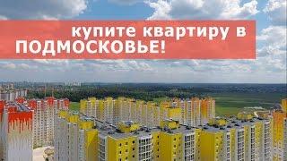 видео Недвижимость в Зеленограде: купить, продать или обменять квартиру в Зеленограде. Вторичное жилье,  покупка и продажа однокомнатных и 2х комнатных квартир.
