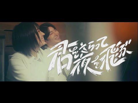 みるきーうぇい「君をさらって夜を飛ぶ」Music Video