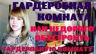 Гардеробная комната ♡ Организация хранения одежды Ⓜ MNOGOMAMA(, 2014-10-15T08:00:55.000Z)