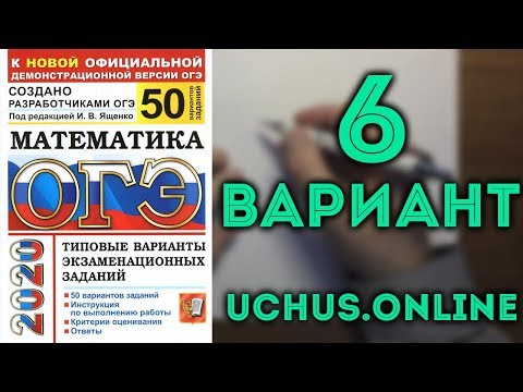 ОГЭ математика 50 вариантов Ященко (вар 6, 1-20)#4.20