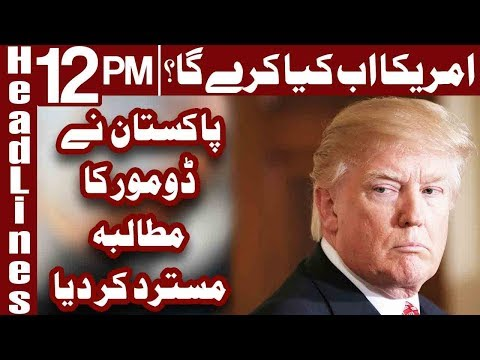 Pakistan Reject America's Demand - Headlines 12 PM - 20 December 2017 - Express News