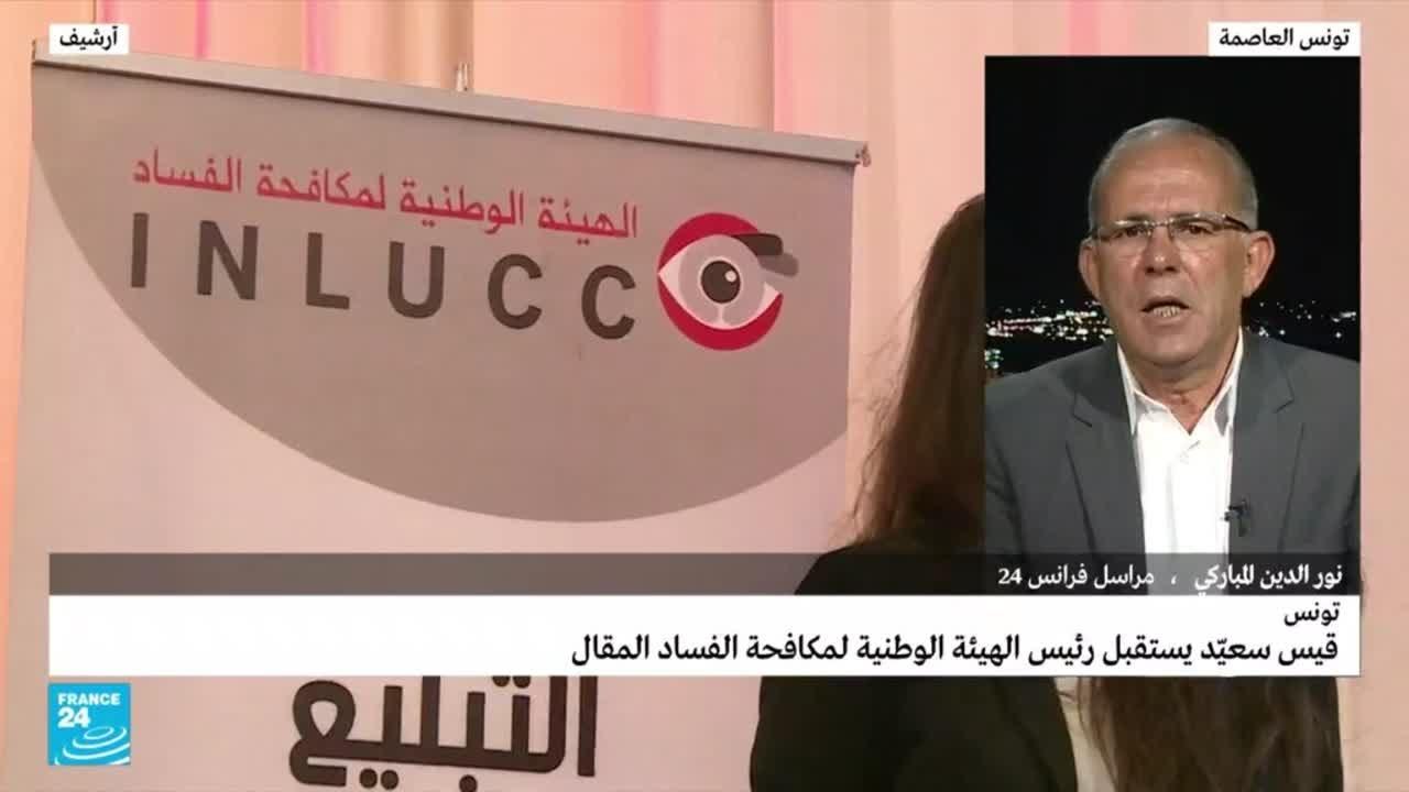 إقالة رئيس الهيئة الوطنية لمكافحة الفساد في تونس  - 15:56-2021 / 6 / 9