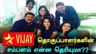 Do You Know the Vijay TV Anchors Salary #vijaytv #salary