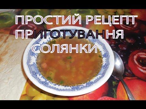 Рецепт Вкусной И Простой Солянки