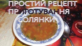 Рецепт солянки / Рецепт швидкого приготування солянки(Всем привет. Решил приготовить солянку. Когда учился и жил в общаге, узнал один простой и быстрый рецеп приг..., 2014-11-04T10:41:46.000Z)