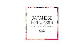夜にゆったり聴きたいJAPANESE HIPHOP,R&B MiX