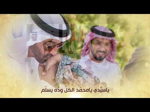 شيلة مهداة الى الشيخ محمد بن زايد ال نهيان   كلمات حمد بن سعيد  الكعبي   اداء بندر الذرفي