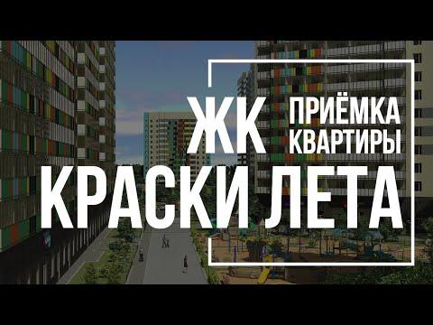 Приёмка квартиры в ЖК «Краски лета»