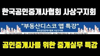 한국공인중개사협회 사상구지회 특강