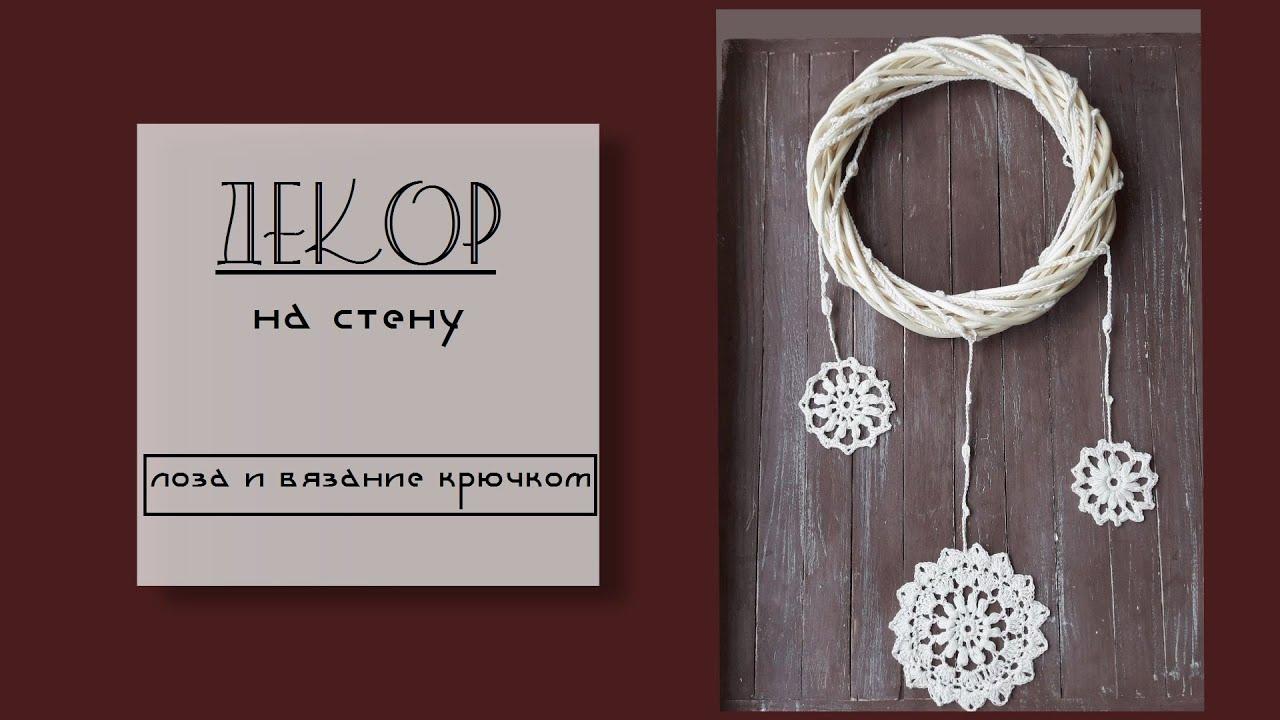 Декор на стену // Вязание крючком // Венок из лозы