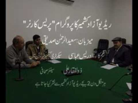 Azad Kashmir Radio Muzaffarbad Program Press Corner