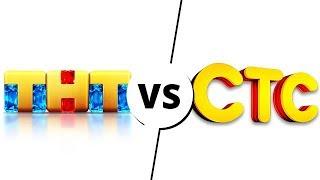 СТС vs ТНТ