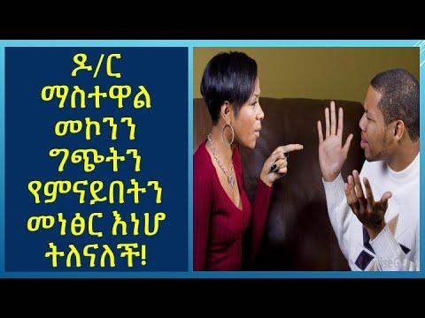 News Magazine ግጭቶችን የምናይበት መነፅር እነሆ ትለናለች! - Dr Mastewal Mekonen