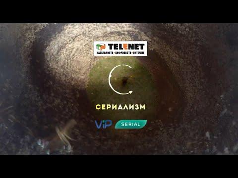 Смотрите канал VIP Serial  в пакете VIP в сети TELENET