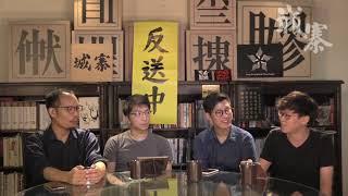 民意逆轉未?示威者其實點諗? - 21/08/19 「敢怒敢研」1/2