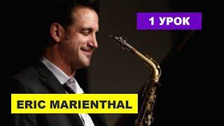Обучение игре на саксофоне, уроки саксофона, обучение игре на саксофоне (1 урок)