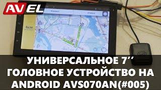 Обзор универсальной магнитолы 2DIN на базе Android. Универсальное головное устройство 2DIN