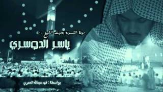 سورة التوبة - ياسر الدوسري (كاملة)