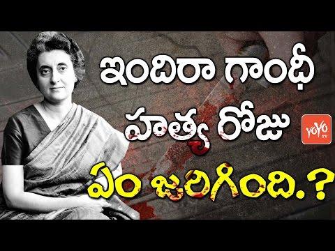 ఇందిరా గాంధీ హత్య రోజు ఏం జరిగింది?   Indira Gandhi Death Mystery   YOYO TV Channel