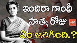 ఇందిరా గాంధీ హత్య రోజు ఏం జరిగింది? | Indira Gandhi Mystery | YOYO TV Channel