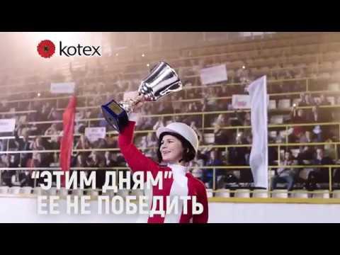 песня из рекламы kotex