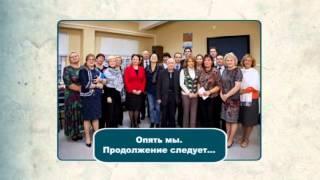 видео Экскурсии Клуба активных родителей в сентябре