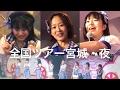 【全国ツアー宮城・夜】挨拶から始めよう へなちょこサポート AKB48 チーム8 @仙台…