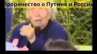 Ванга предсказала войну на Украине!!!