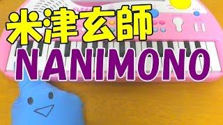 1本指ピアノ【NANIMONO feat .米津玄師】中田ヤスタカ 何者 簡単ドレミ楽譜 初心者向け thumbnail