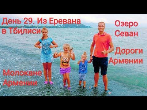 Армения Русские молокане Озеро Севан Возвращаемся в Грузию Август 2018